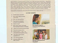 Журнал Свидетелей иеговы сторожевая башня