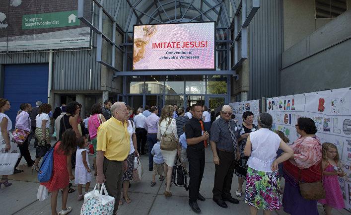 """Международная конференция Свидетелей Иеговы (деятельность """"Управленческого центра Свидетелей Иеговы в России"""" признана Верховным судом РФ экстремистской)"""
