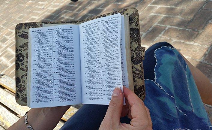 """Библия """"Свидетелей Иеговы"""""""