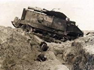 Танк CA-1 Шнейдер, подбитый в Восточном Жувенкуре во Франции 16 апреля 1917 года