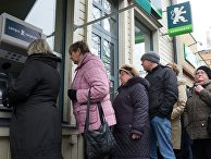 Очередь в банкомат в Риге, Латвия
