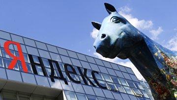 Здание интернет-компании «Яндекс» на улице Льва Толстого в Москве