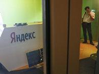 Офис «Яндекс» в Киеве, Украина