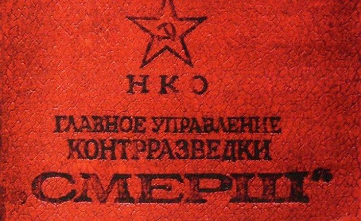 Удостоверение СМЕРШ, 1943 год