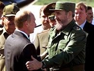 Владимир Путин и Фидель Кастро