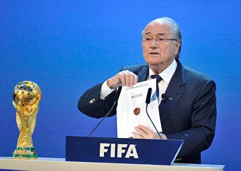 Президент Международной федерации футбольных ассоциаций (ФИФА) Йозеф Блаттер объявляет Россию страной, получившей право проведения чемпионата мира по футболу в 2018 году