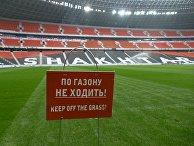 Стадион «Донбасс-Арена» в Донецке