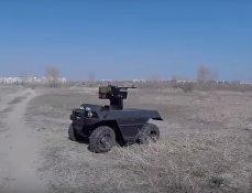 Украина испытала боевого робота
