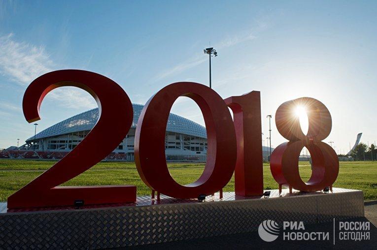 "Цифры ""2018"" у стадиона ""Фишт"" в Олимпийским парке в Сочи"
