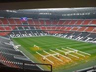 Футбольное поле и места для зрителей стадиона «Донбасс-Арена» в Донецке