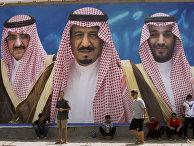 Изображение короля Саудовской Аравии, наследного принца и заместителя наследного принца страны в городе Таиф. Апрель 2017