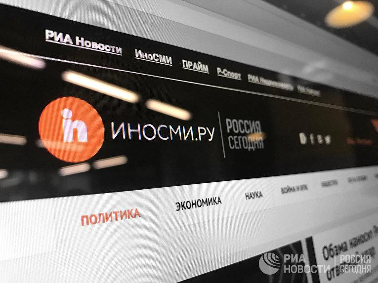 Сайт ИноСМИ