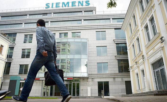 Центральный офис компании Siemens в Москве