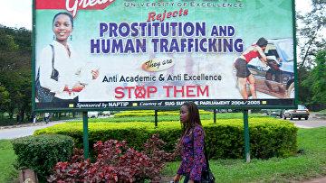 Призыв к борьбе с проституцией и торговлей людьми в кампусе университета в Бенин-Сити, Нигерия