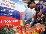 Акция поминовения и солидарности народов России и Осетии прошла в Москве