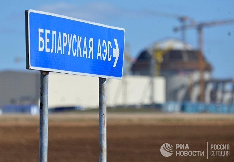 Строительство Белорусской АЭС
