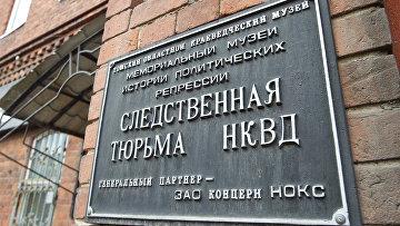 Томский мемориальный музей истории политических репрессий Следственная тюрьма НКВД