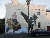 Граффити с изображением Путина и Трампа в городе Брансуик