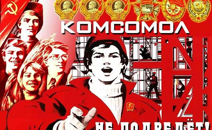 комсомольский плакат
