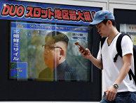 Новости о запуске ракет КНДР в Токио