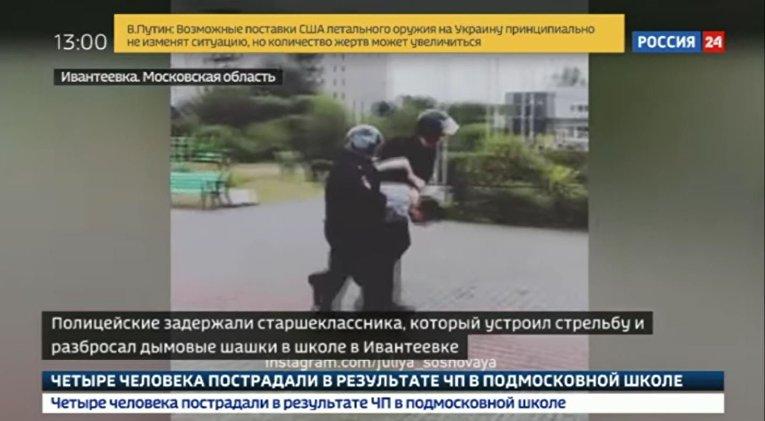 Подросток стрелял в школе в Ивантеевке