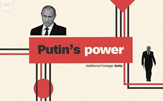 Секреты могущества Путина