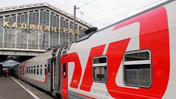 Поезд Москва-Калининград