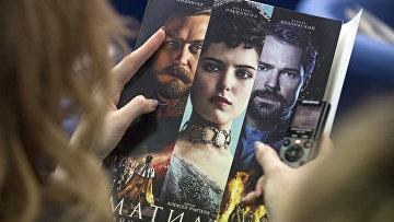 Постер фильма «Матильда»