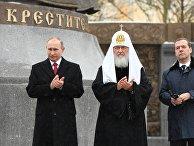 Владимир Путин, патриарх Кирилл и Дмитрий Медведев на церемонии открытия памятника князю Владимиру