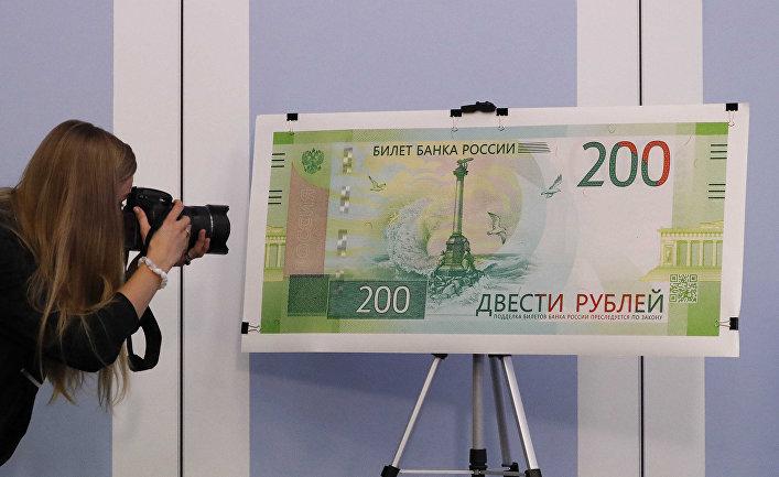 Образец банкноты номиналом 200 рублей на презентации новых банкнот Банка России