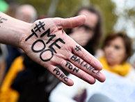 Тег #MeToo на руке во время акции протеста против гендерного и сексуального насилия
