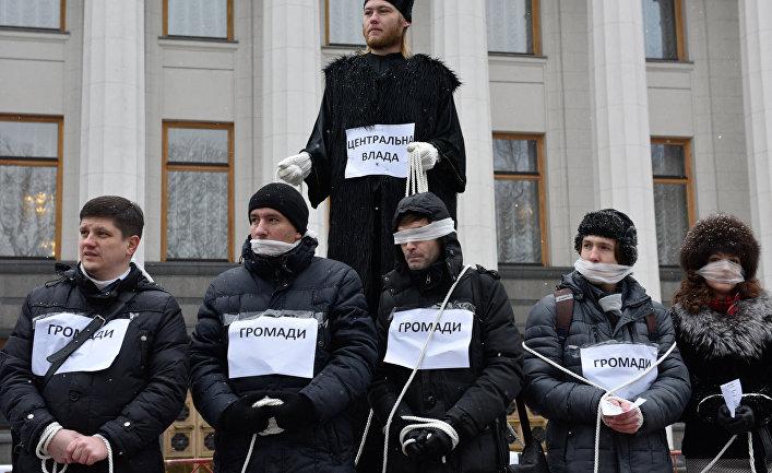 Участники митинга за децентрализацию власти у здания Верховной Рады в Киеве. 19 января 2017