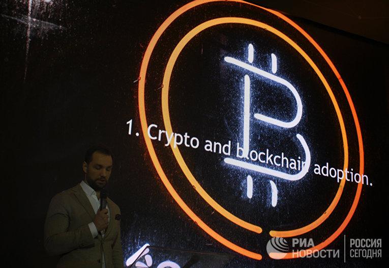 "Конференция ""Russian Blockchain Week 2017"""
