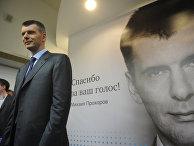 Кандидат в президенты РФ Михаил Прохоров