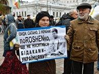 Митинг партии М. Саакашвили в Киеве
