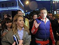 Алексей Навальный и Ксения Собчак