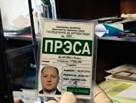 Аккредитационная карточка Павла Шаройко