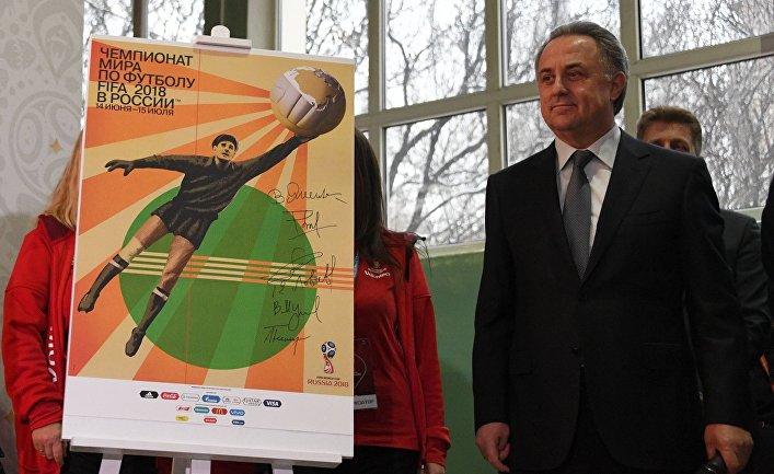 Презентация официального поезда ЧМ-2018 по футболу