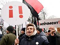 """""""Марш за импичмент"""" в Киеве"""