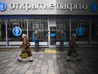 """Офис банка """"Открытие"""" в Москве"""