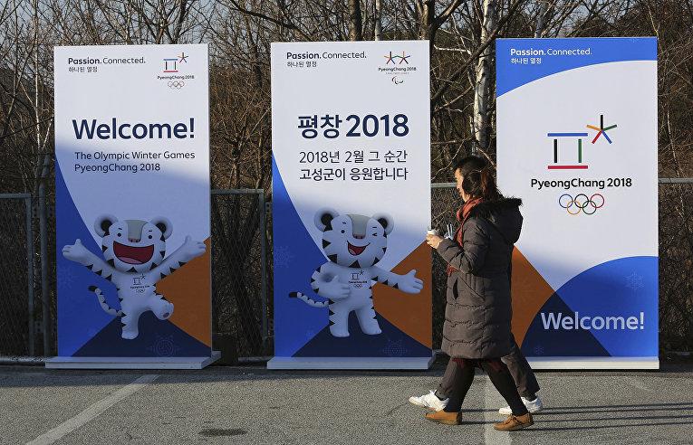 Олимпийские плакаты замних игр в Пхенчхане в Госонге