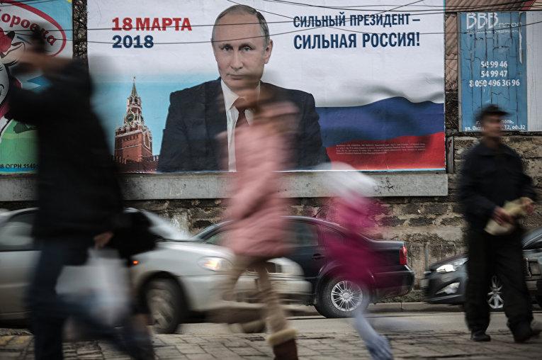 Предвыборный баннер в поддержку действующего президента РФ Владимира Путина в Симферополе