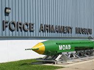 «Мать все бомб» (Mother of all Bombs) в музее ВВС США
