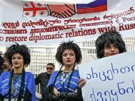 Участницы акции с требованием восстановления дипотношений с Россией в Тбилиси, Грузия