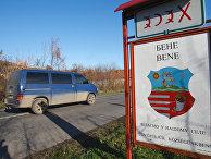 Знак на украинском и венгерском языках у села Бене в западной Украине