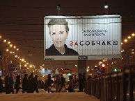 Предвыборный баннер в поддержку Ксении Собчак в Санкт-Петербурге