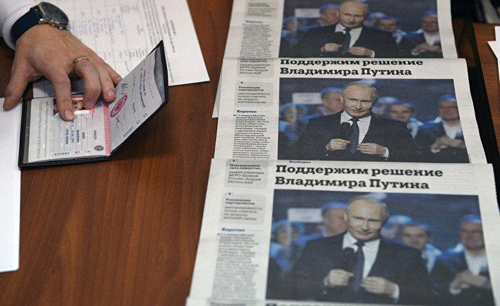 Сбор подписей в поддержку самовыдвижения действующего президента РФ Владимира Путина на выборы 2018