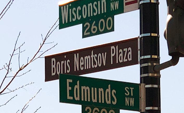 ВВашингтоне открыли Площадь Бориса Немцова, где располагается посольство Российской Федерации